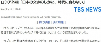 newsロシア外相「日本の交渉のしかた、時代に合わない」