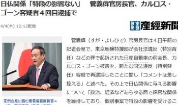 news日仏関係「特段の影響ない」 菅義偉官房長官、カルロス・ゴーン容疑者4回目逮捕で
