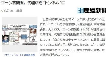 """newsゴーン容疑者、代理店を""""トンネル""""に"""
