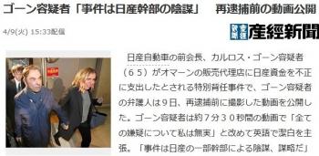 newsゴーン容疑者「事件は日産幹部の陰謀」 再逮捕前の動画公開