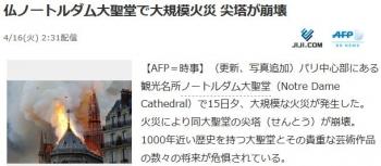 news仏ノートルダム大聖堂で大規模火災 尖塔が崩壊