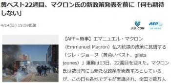 news黄ベスト22週目、マクロン氏の新政策発表を前に「何も期待しない」