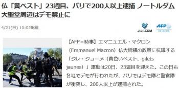 news仏「黄ベスト」23週目、パリで200人以上逮捕 ノートルダム大聖堂周辺はデモ禁止に