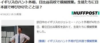 newsイギリスのハント外相、日比谷高校で模擬授業。生徒たちに日本語で呼びかけたことは?