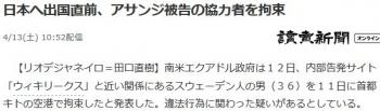 news日本へ出国直前、アサンジ被告の協力者を拘束