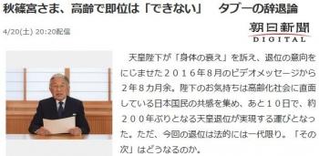news秋篠宮さま、高齢で即位は「できない」 タブーの辞退論