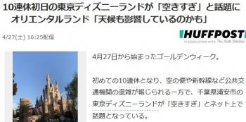 news10連休初日の東京ディズニーランドが「空きすぎ」と話題に オリエンタルランド「天候も影響しているのかも」