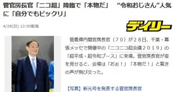"""news菅官房長官「ニコ超」降臨で「本物だ」 """"令和おじさん""""人気に「自分でもビックリ」"""