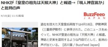 newsNHKが「皇室の祖先は天照大神」と報道→「現人神宣言か」と批判の声