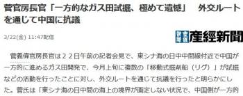 news菅官房長官「一方的なガス田試掘、極めて遺憾」 外交ルートを通じて中国に抗議