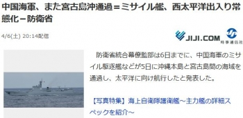 news中国海軍、また宮古島沖通過=ミサイル艦、西太平洋出入り常態化-防衛省