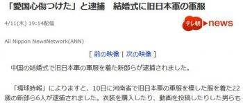 news「愛国心傷つけた」と逮捕 結婚式に旧日本軍の軍服