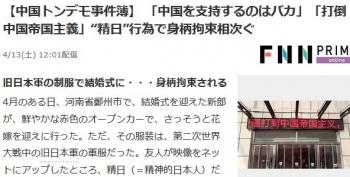 """news【中国トンデモ事件簿】 「中国を支持するのはバカ」「打倒中国帝国主義」""""精日""""行為で身柄拘束相次ぐ"""