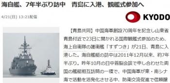 news海自艦、7年半ぶり訪中 青島に入港、観艦式参加へ