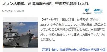 newsフランス軍艦、台湾海峡を航行 中国が抗議申し入れ