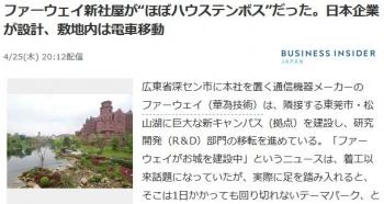 """newsファーウェイ新社屋が""""ほぼハウステンボス""""だった。日本企業が設計、敷地内は電車移動"""