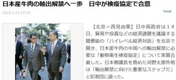 news日本産牛肉の輸出解禁へ一歩 日中が検疫協定で合意