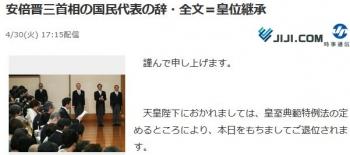 news安倍晋三首相の国民代表の辞・全文=皇位継承