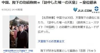 news中国、陛下の功績称賛=「訪中した唯一の天皇」-皇位継承