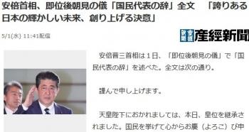 news安倍首相、即位後朝見の儀「国民代表の辞」全文 「誇りある日本の輝かしい未来、創り上げる決意」