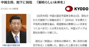 news中国主席、陛下に祝電 「素晴らしい未来を」