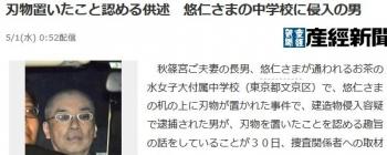 news刃物置いたこと認める供述 悠仁さまの中学校に侵入の男