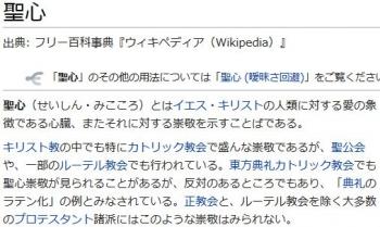 wiki聖心