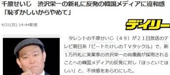 news千原せいじ 渋沢栄一の新札に反発の韓国メディアに違和感「恥ずかしいからやめて」