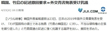 news韓国、竹島の記述撤回要求=外交青書発表受け抗議
