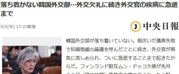 news落ち着かない韓国外交部…外交欠礼に続き外交官の疾病に急逝まで