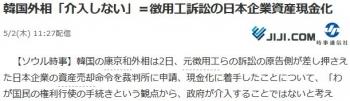 news韓国外相「介入しない」=徴用工訴訟の日本企業資産現金化