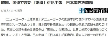 news韓国、国連でまた「東海」併記主張 日本海呼称問題