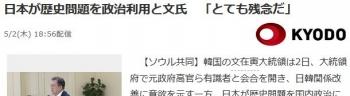 news日本が歴史問題を政治利用と文氏 「とても残念だ」