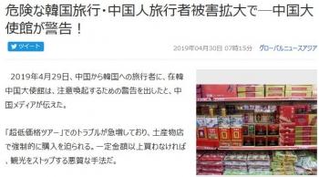 news危険な韓国旅行・中国人旅行者被害拡大で―中国大使館が警告!