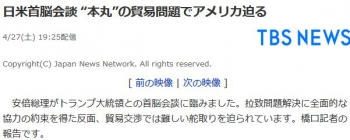 """news日米首脳会談 """"本丸""""の貿易問題でアメリカ迫る"""