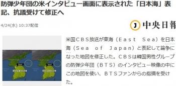 news防弾少年団の米インタビュー画面に表示された「日本海」表記、抗議受けて修正へ
