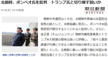 news北朝鮮、ポンペオ氏を批判 トランプ氏と切り離す狙いか