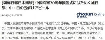 news(朝鮮日報日本語版) 中国海軍70周年観艦式にはためく旭日旗、中・日の雪解けアピール