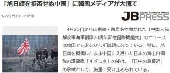 news「旭日旗を拒否せぬ中国」に韓国メディアが大慌て
