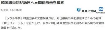 news韓国議員団が訪日へ=関係改善を模索