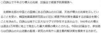 news韓国 きょうのニュース(4月12日)2