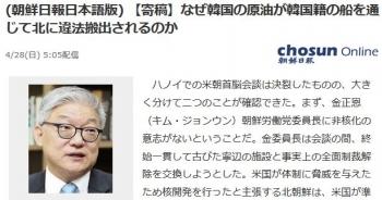 news(朝鮮日報日本語版) 【寄稿】なぜ韓国の原油が韓国籍の船を通じて北に違法搬出されるのか