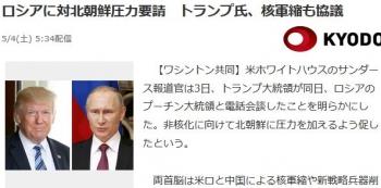 newsロシアに対北朝鮮圧力要請 トランプ氏、核軍縮も協議