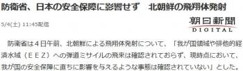 news防衛省、日本の安全保障に影響せず 北朝鮮の飛翔体発射