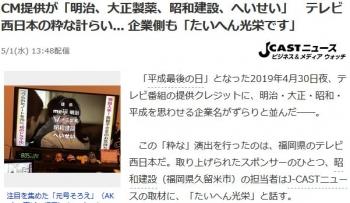 newsCM提供が「明治、大正製薬、昭和建設、へいせい」 テレビ西日本の粋な計らい  企業側も「たいへん光栄です」