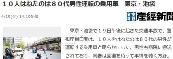 news10人はねたのは80代男性運転の乗用車 東京・池袋