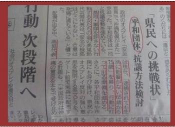 ten沖縄タイムス アカ