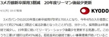 news3メガ銀新卒採用3割減 20年度リーマン後最少更新