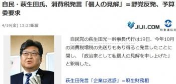 news自民・萩生田氏、消費税発言「個人の見解」=野党反発、予算委要求