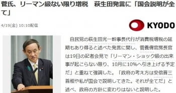 news菅氏、リーマン級ない限り増税 萩生田発言に「国会説明が全て」
